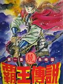 霸王传说 第16卷