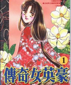 传奇女英豪 第5卷