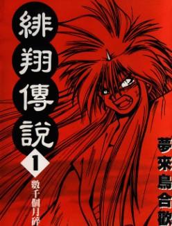 绯翔传说 第1卷
