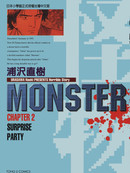 怪物Monster 第12卷