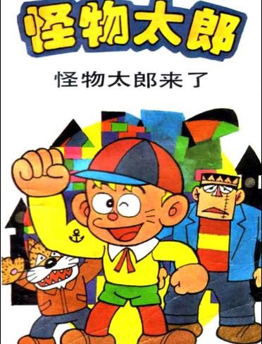 怪物太郎 第1卷
