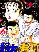 将太的寿司 第13卷