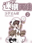 迷糊天使[Pitaten] 第7卷