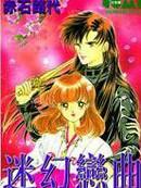 迷幻恋曲 第8卷