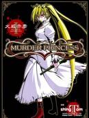 杀戮公主 第1卷