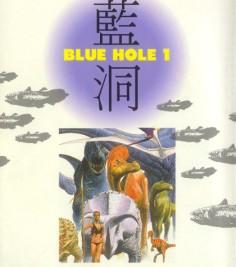 蓝洞 第2卷