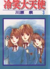冷笑大天使 第3卷
