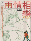 两情相恋 第6卷