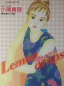 柠檬水果糖 第1卷