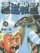 漂流教室 第6卷