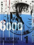 深海6000米 第11话