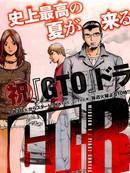 GT-R漫画