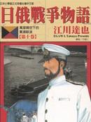 日俄战争物语 第13卷
