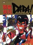霸气男儿DADA! 第3卷