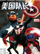 美国队长600系列漫画