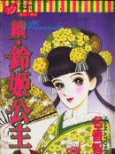 续铃姬公主 第1卷