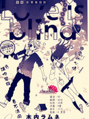 LOVE IS BLIND漫画