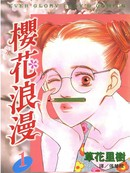 樱花浪漫 第6卷