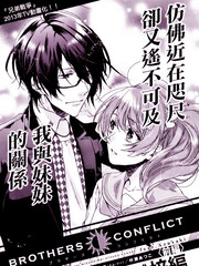 BROTHERS CONFLICT-梓篇