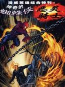 神奇蜘蛛侠和恶灵骑士漫画