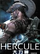 大力神Hercule 第1话