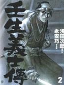 壬生义士传 第4卷