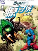 至白之日-原子侠特别篇漫画