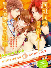Brothers Conflict-侑介篇