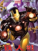 Iron man 第14话