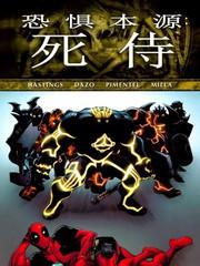 恐惧本源:死侍