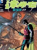 新52达米安-蝙蝠侠之子 第1话