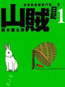 山贼日记~真实的猎师奋斗记~漫画