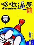 毁童年系列-哆啦B梦 第11回