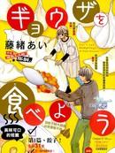 吃饺子吧漫画