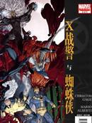 X战警与蜘蛛侠漫画
