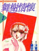 舞榭情怀 第7卷