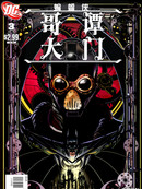 蝙蝠侠:哥谭大门漫画