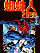 蜘蛛人2099 V1漫画
