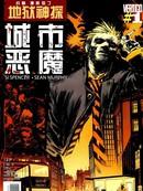 地狱神探:城市恶魔漫画