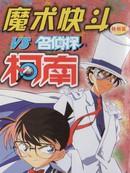 魔术快斗vs名侦探柯南 第1卷