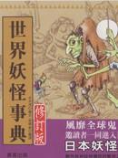 世界妖怪事典 第1卷