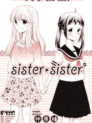 sister*sister 第1话