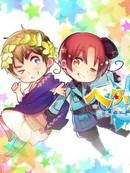 黑塔利亚 World☆Stars 第57话