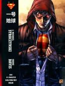 超人:一号地球漫画