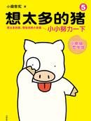 想太多的猪 第5卷