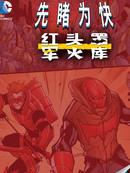 红头罩与军火库漫画