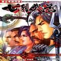 七武器 第2卷