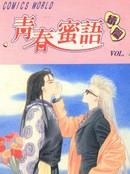 青春蜜语续篇 第4卷