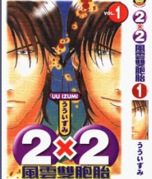 2x2风云双胞胎漫画