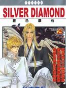 银色钻石 第51话